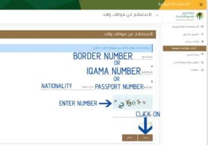 How to check whether my Iqama is issued or not 3