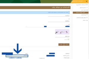 How to check whether my Iqama is issued or not 4