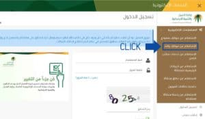 How to check whether my Iqama is issued or not2
