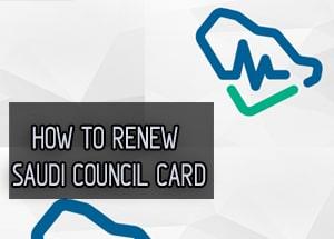 How to renew Saudi Council card for doctors and nurses via Mumaris plus(2021)