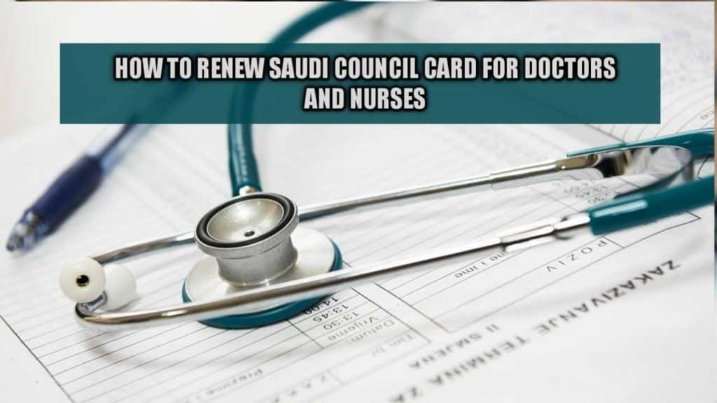 How to renew Saudi Council card for doctors and nurses via Mumaris plus