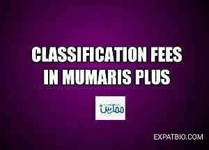 Mumaris plus classification fees for practitioners in Saudi Arabia