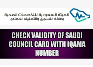 How to check Saudi Council card validity using Iqama number