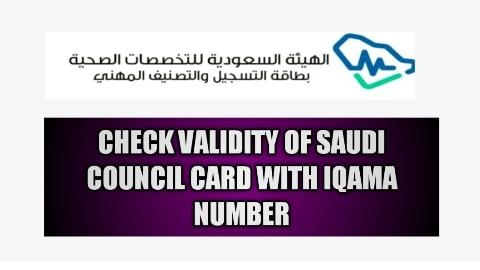 Saudi Council card validity check for nurses