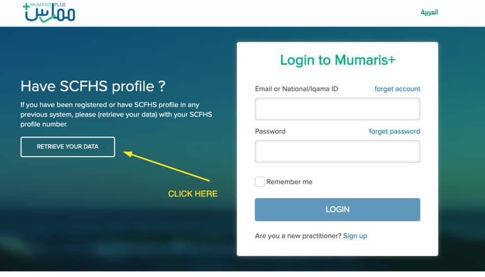 mumaris account login problem