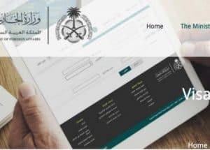 Check Saudi Visa Stamping Status Online With Passport Number(2021)